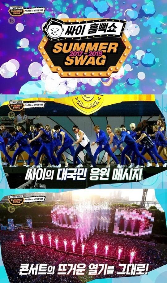 사진= SBS '싸이 흠뻑쇼 2017-2019' 방송 캡처