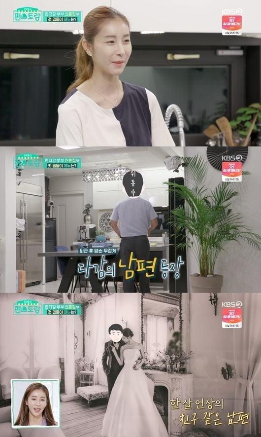 사진= KBS '신상출시 편스토랑' 방송 화면.