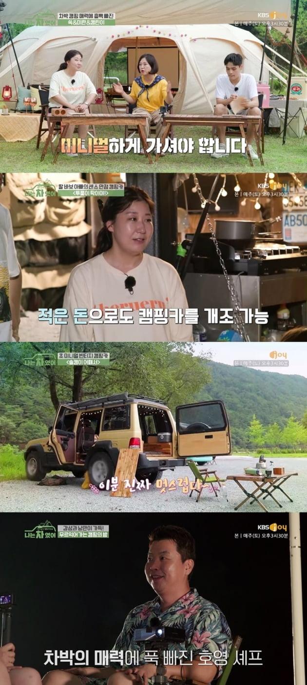 '나는 차였어' / 사진 = KBS Joy 영상 캡처