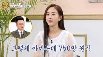 """함소원 """"한 달 생활비 750만 원<br> 시어머니 오신 후…"""""""