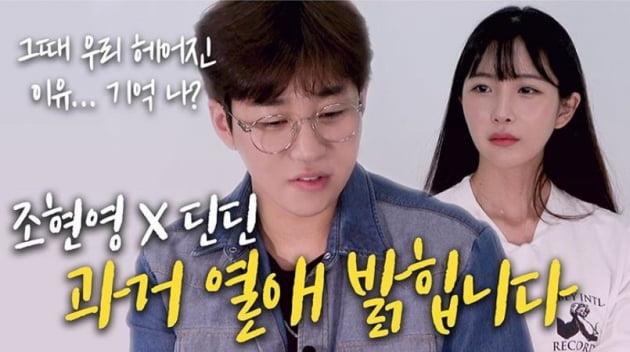 /사진=유튜브 채널 조현영티비 영상 캡처