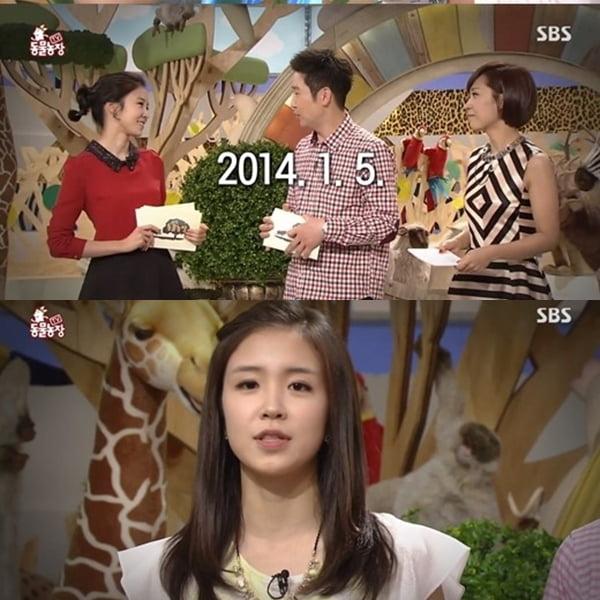 장예원 아나운서/사진=SBS 'TV동물농장' 영상 캡처