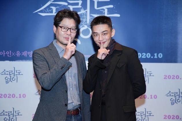 배우 유재명, 유아인이 21일 열린 영화 '소리도 없이'의 온라인 제작보고회에 참석했다. / 사진제공=에이스메이커무비웍스