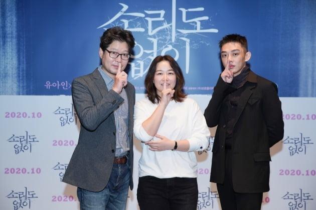 배우 유재명, 홍의정 감독, 유아인이 21일 열린 영화 '소리도 없이'의 온라인 제작보고회에 참석했다. / 사진제공=에이스메이커무비웍스
