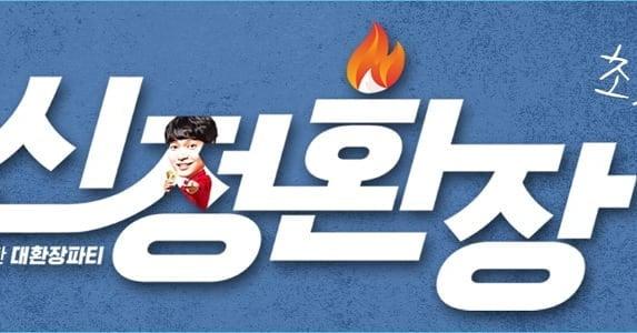 가수 신정환의 유튜브 채널 예고/ 사진=인스타그램 캡처