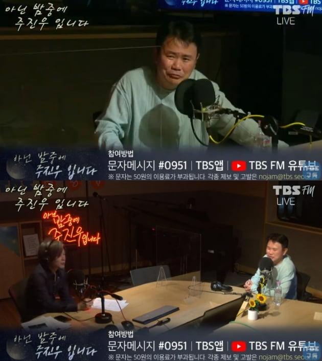 '아닌 밤중에 주진우입니다' / 사진 = TBS FM 영상 캡처