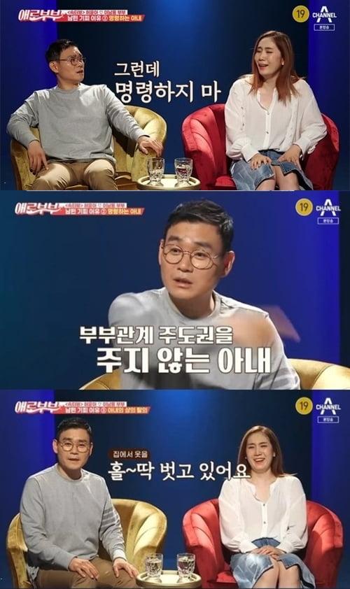 '애로부부' 허윤아, 이남용 /사진=채널A 방송화면 캡처