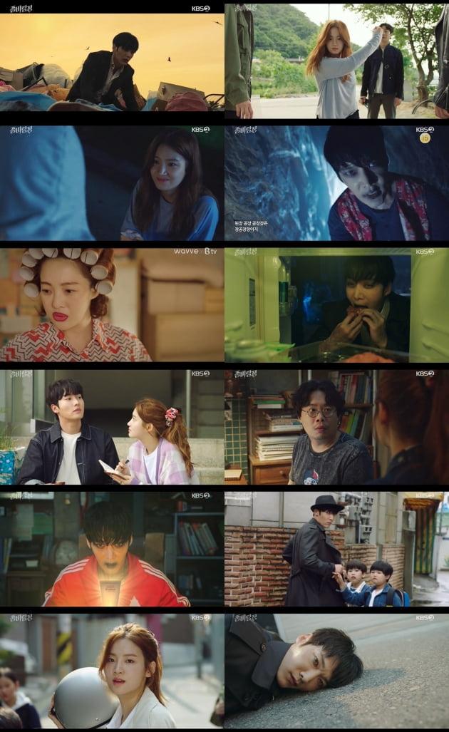'좀비 탐정' 최진혁X박주현, 유쾌·통쾌 '좀비물' 서막 열었다. /사진=KBS2 방송화면 캡처