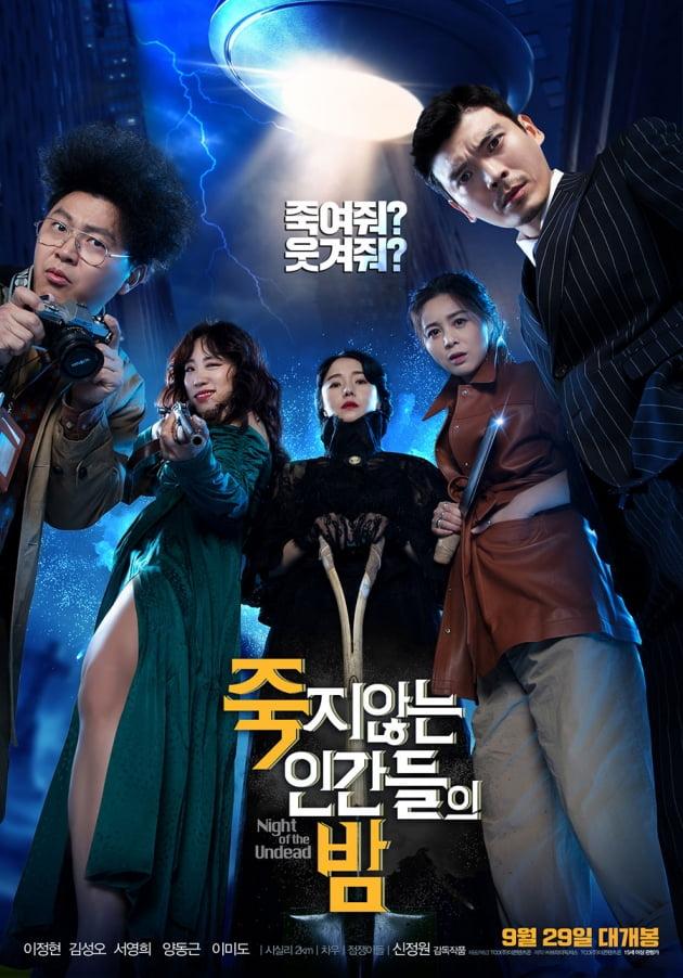 영화 '죽지않는 인간들의 밤' 포스터./ 사진제공=TCO㈜더콘텐츠온