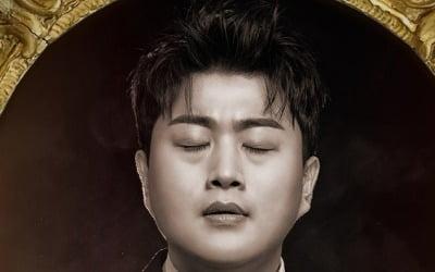 김호중 '우리家', 대세 아이돌 제쳤다