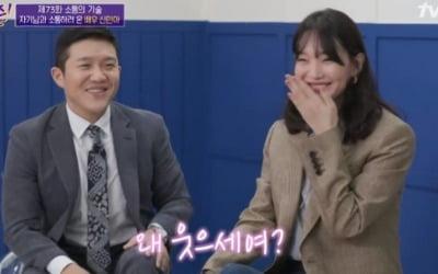 """신민아, 솔로 조세호에 <br>""""엄마 친구 소개해주겠다"""""""