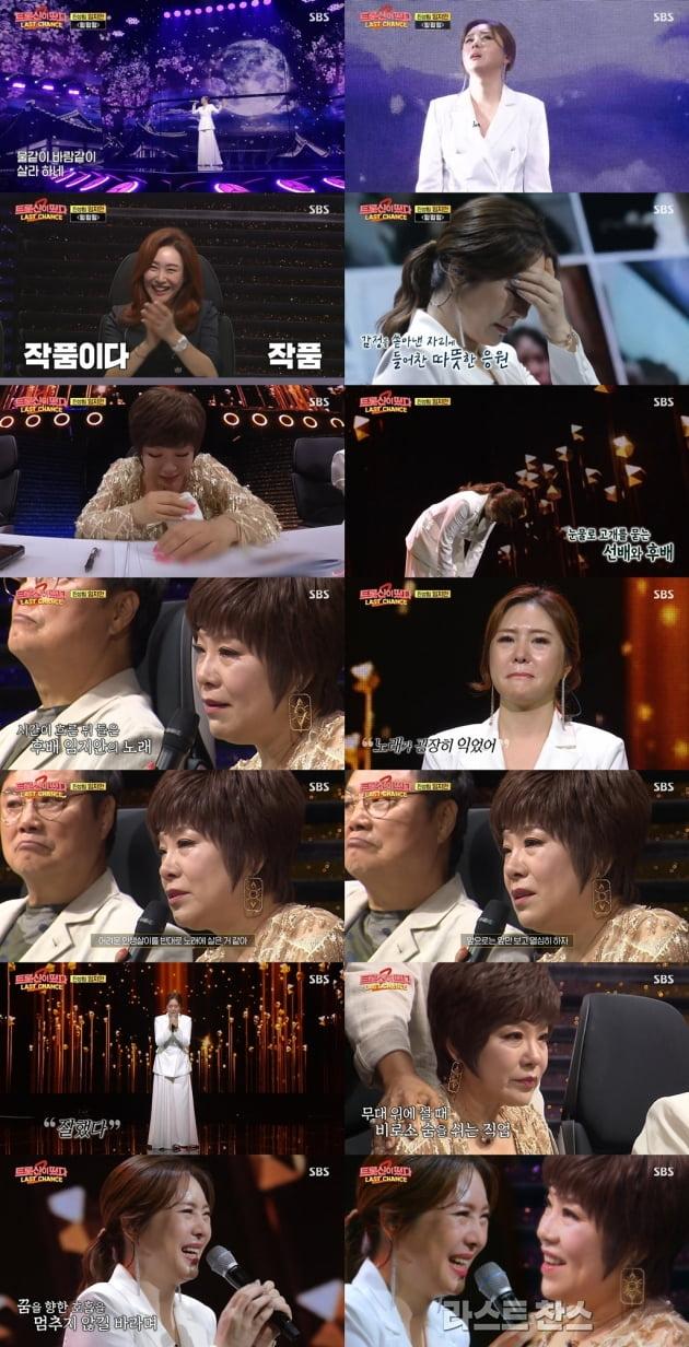 '트롯신2' 3회 / 사진=SBS 제공