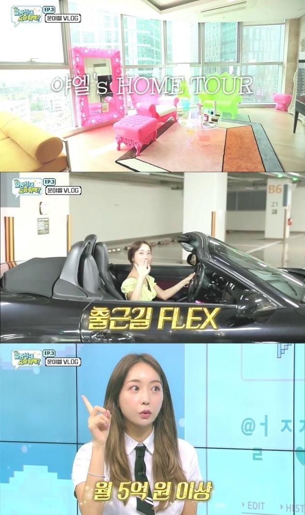 사진= '얼짱시대 요즘뭐해?' 방송 화면.