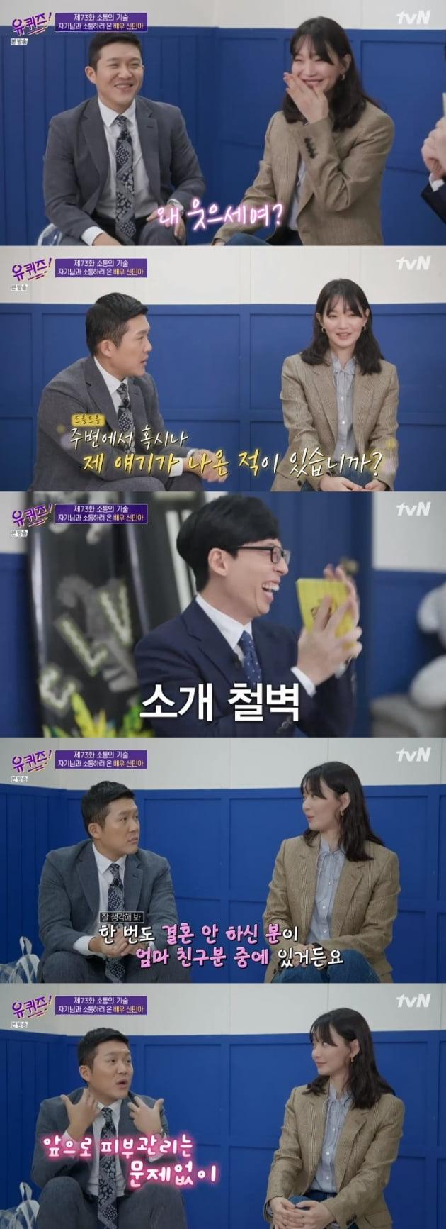 '유 퀴즈'에 출연한 배우 신민아/ 사진=tvN 캡처