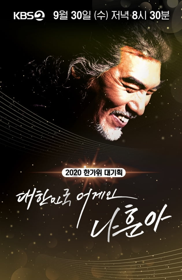 '대한민국 어게인 나훈아' / 사진 = KBS 제공