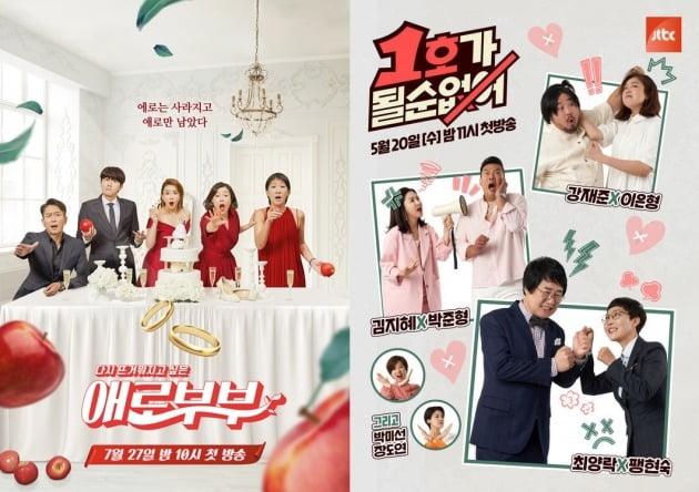'애로부부' '1호가' 포스터./사진제공=채널A, JTBC