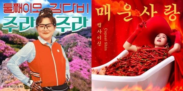 둘째이모 김다비, 캡사이신./사진제공=비보 웨이브