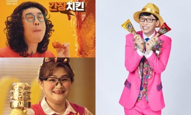 카피츄, 유산슬, 둘째이모 김다비.