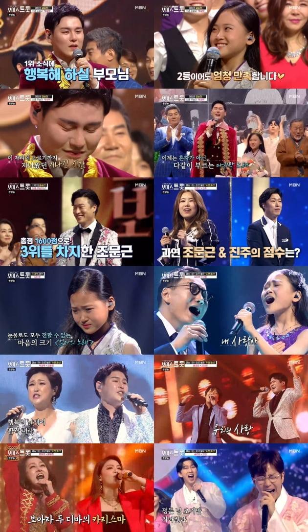'보이스트롯' 박세욱 / 사진=MBN 방송화면