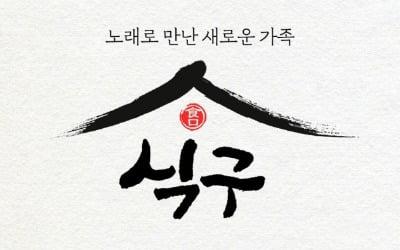 군대간 김호중도 임신한 정미애도 '총출동'