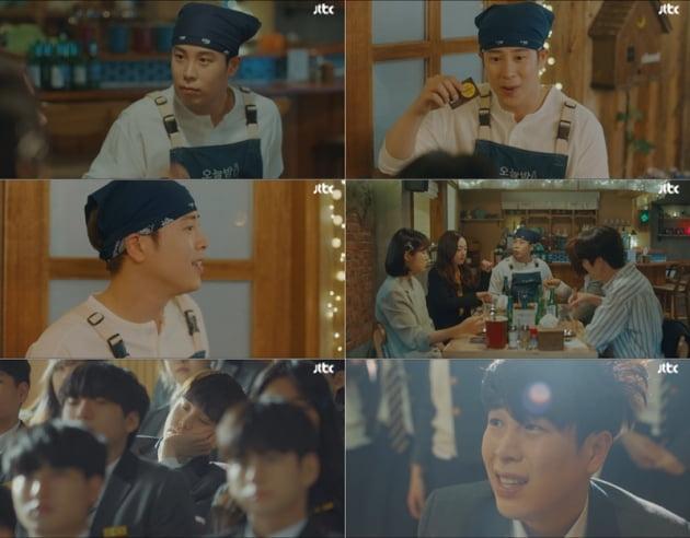 '경우의 수' / 사진 = JTBC 영상 캡처