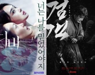 """""""대작은 없는데…"""" <br>추석 韓영화 볼만해?"""