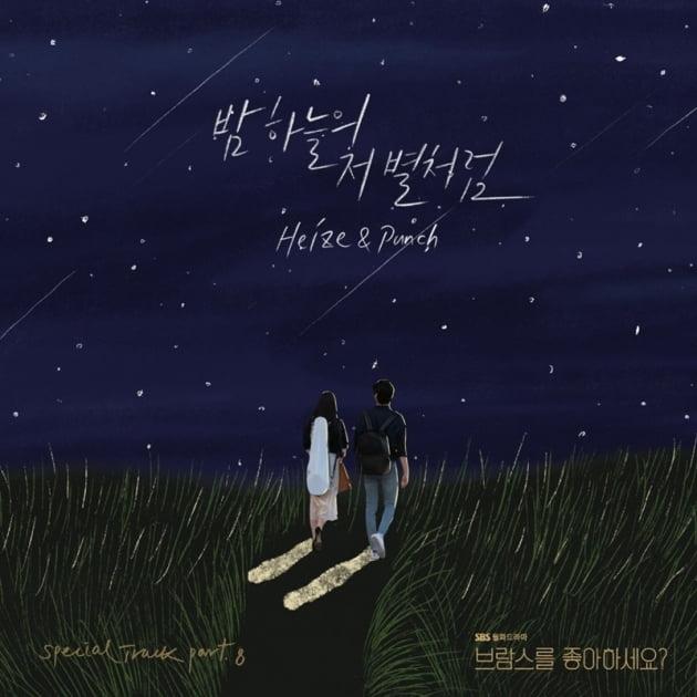 헤이즈 펀치 OST / 사진 = 냠냠엔터테인먼트 제공