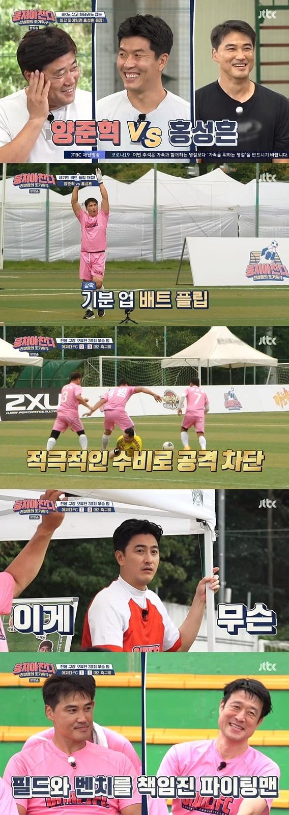 '뭉쳐야 찬다'에서 축구 러버들의 뜨거운 열정이 눈길을 사로잡았다. / 사진=JTBC 방송 캡처