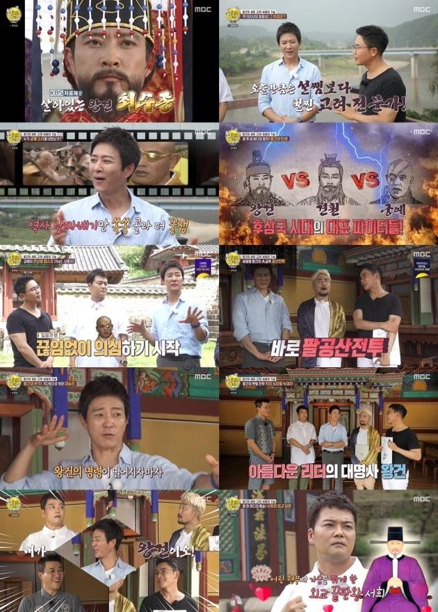 '선녀들'의 '고려-싸움의 기술' 편에 최수종이 함께했다. / 사진=MBC 방송 캡처