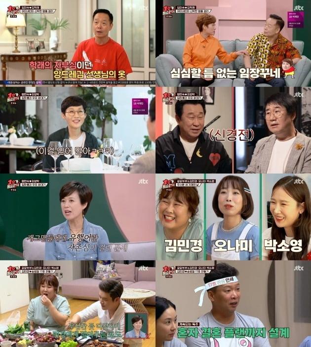 사진=JTBC '1호가 될 순 없어' 방송 캡처