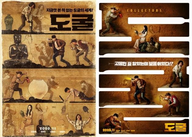 '도굴' 티저포스터./ 사진제공=CJ엔터테인먼트