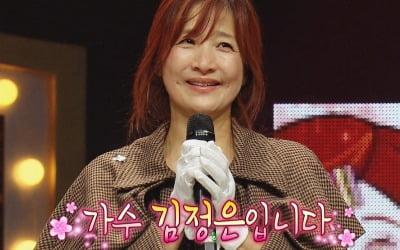 '복면가왕' 숨은그림찾기는 '김정은'