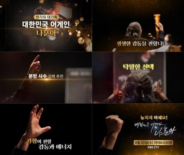 사진 = KBS 2TV 제공