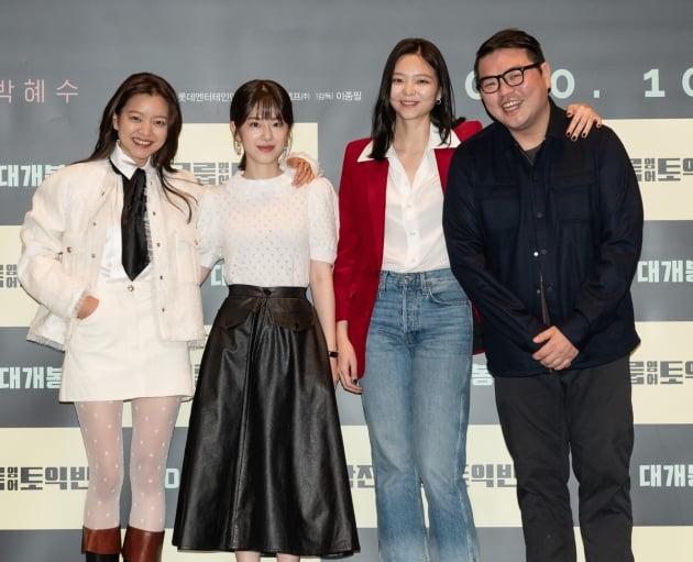 영화 '삼진그룹 영어토익반' 고아성, 박혜수, 이솜, 이종필 감독./ 사진제공=롯데엔터테인먼트