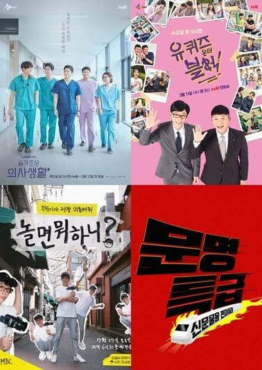올해의 드라마, 예능 프로그램/ 사진=tvN, MBC, SBS 제공