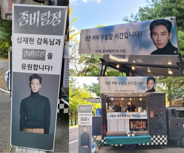 '좀비탐정' 커피차 선물한 김수현./사진제공=KBS