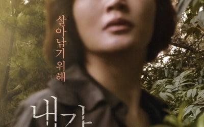 김혜수·이정은 뭉친 영화, 11월에 온다