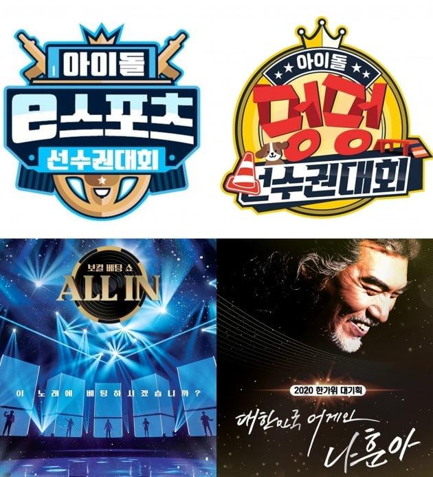 '아이대'(왼쪽 위부터 시계방향) '아멍대' 나훈아 콘서트' '올인' 포스터./사진=각 방송사 제공
