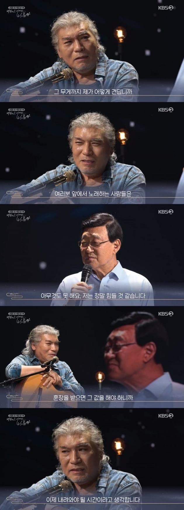 2020 한가위 대기획 '대한민국 어게인 나훈아' / 사진 = KBS 영상 캡처