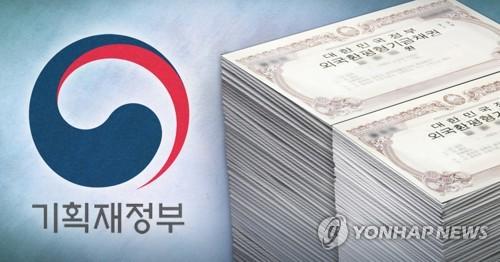 외평채 14.5억달러 발행…달러채·유로채 모두 역대 최저금리
