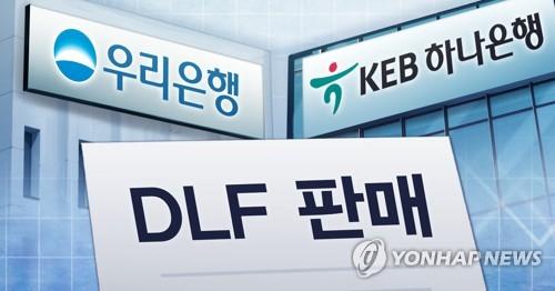 """DLF 사태 재발 막자""…은행들 내부통제 모범규준 마련"