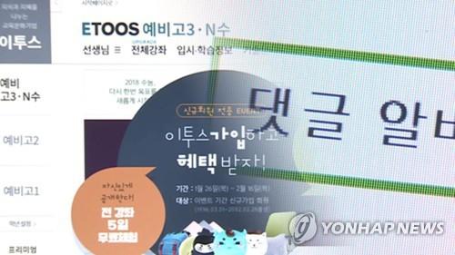 """댓글알바 고용 유명강사 비방한 이투스 """"11억5천만원 배상하라"""""""