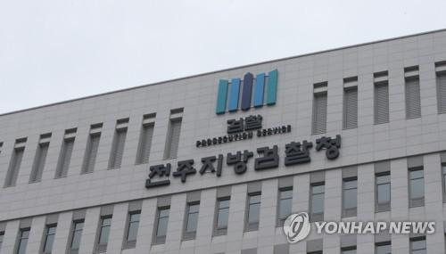 전주지검, 코로나19 확진자 사무실 폐쇄…민원인 출입 통제(종합)