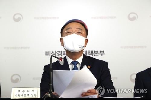 """홍남기 """"외평채 성공적 발행, 글로벌 위기상황서 큰 의미"""""""