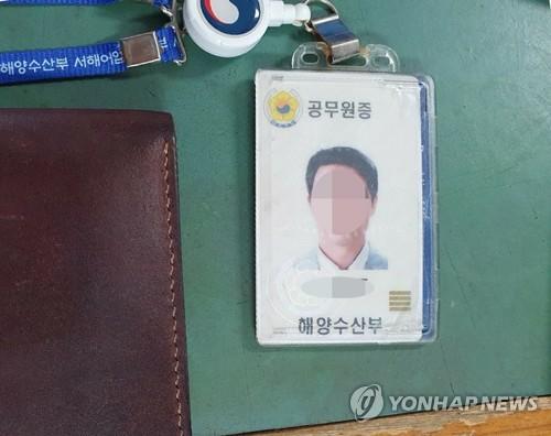 """해경 """"북한 피격 사망 공무원, 월북한 것으로 판단""""(종합)"""