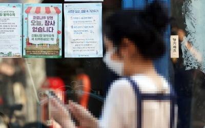 속보지표 줄줄이 '뒷걸음'…정부, 올해 역성장 기정사실화