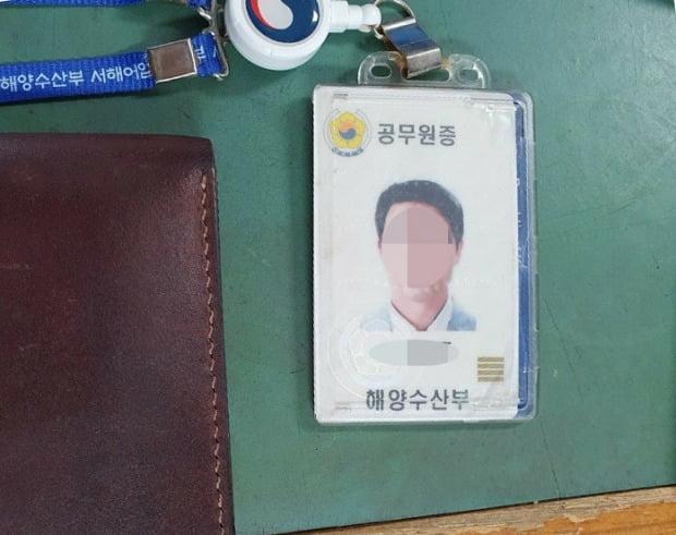 연평도 어업지도선에 남아있던 해양수산부 소속 A씨의 공무원증. 사진=연합뉴스