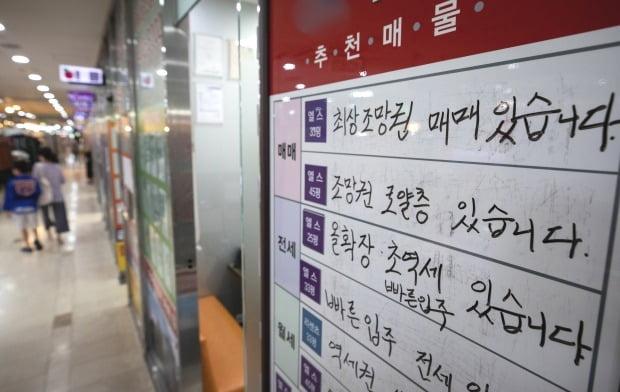 서울시내 한 부동산 공인중개업소에 아파트 매물정보가 붙어 있다. /뉴스1