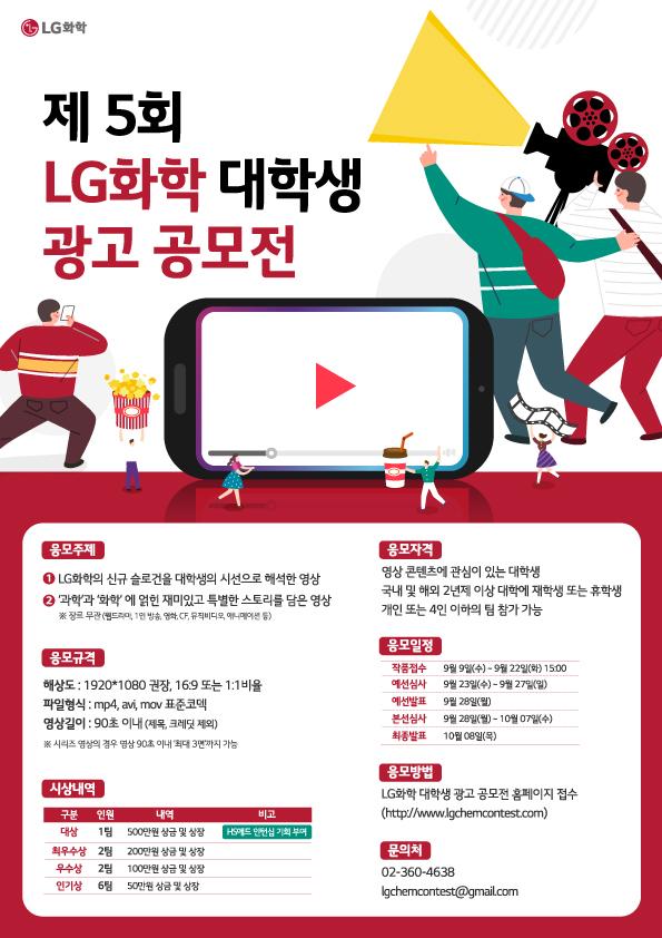 '공모전 참가로 인턴십 기회까지'…LG화학, 제 5회 대학생 광고 공모전 개최