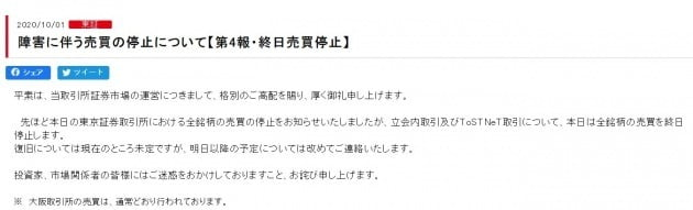 거래소측은 종일 거래정지를 발표했가. 또 복구시기를 정할 수 없다는 입장을 밝혔다. (자료 도쿄증권거래소 공지 캡쳐)